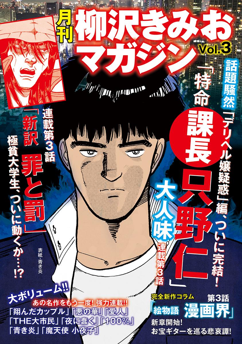 月刊 柳沢きみおマガジン Vol.3