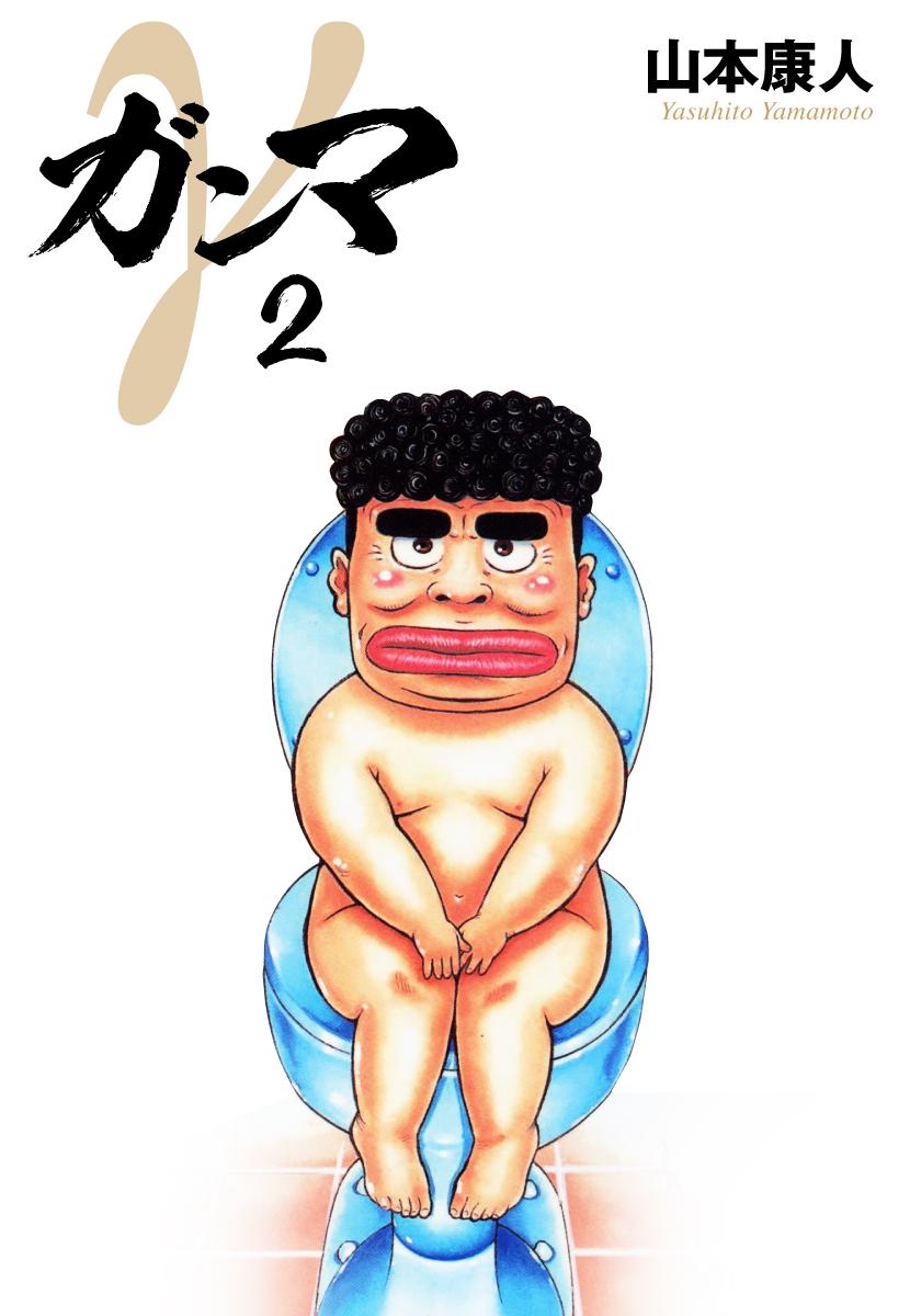ガンマ 2