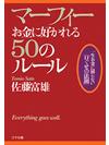 マーフィーお金に好かれる50のルール【書籍】