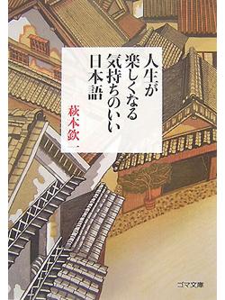 【文庫】人生が楽しくなる気持ちのいい日本語【書籍】