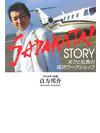 SADAKATA!STORY ボクと社長の成功ワークショップ【書籍】