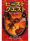ビースト・クエスト(6) 炎鳥エポス【書籍】