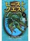 ビースト・クエスト(2) 海竜セプロン【書籍】
