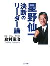 【文庫】星野仙一 決断のリーダー論【書籍】