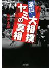 【文庫】激震! 大相撲ヤミの真相【書籍】