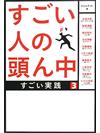 すごい人の頭ん中3 すごい実践【書籍】
