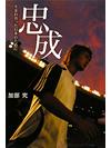 忠成 生まれ育った日本のために【書籍】