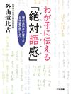 【文庫】わが子に伝える絶対語感【書籍】