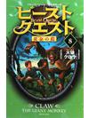 ビースト・クエスト(8) 大猿 クロウ 【書籍】