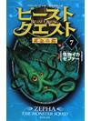 ビースト・クエスト(7) 怪物イカ ゼファー 【書籍】
