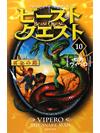 ビースト・クエスト(10) 蛇男ヴィペロ【書籍】