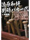 清原和博 野球バカ一代【書籍】