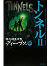 トンネル2 謎の暗黒世界ディープス 中【書籍】