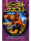 ビースト・クエスト(12) 三頭ライオン トリリオン【書籍】
