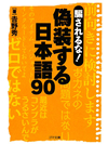 【文庫】騙されるな! 偽装する日本語90【書籍】
