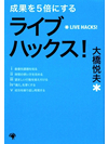 【文庫】成果を5倍にする ライブハックス!【書籍】