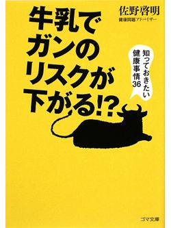 【文庫】牛乳でガンのリスクが下がる!? 知っておきたい健康事情36【書籍】