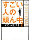 【文庫】すごい人の頭ん中2 ~すごい気づき~【書籍】