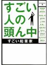 すごい人の頭ん中 ~すごい起業家~【書籍】