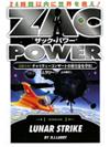 ザック・パワー(7)【書籍】