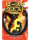ビースト・クエスト(13) 牛怪人トーゴー【書籍】