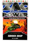 ザック・パワー(8)【書籍】
