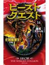 ビースト・クエスト(14) 魔馬スコール【書籍】