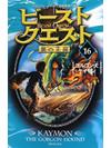 ビースト・クエスト(16) ゴルゴン犬ケイモン【書籍】