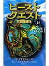 ビースト・クエスト(18) サソリ男スティング【書籍】
