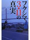 フクシマ3.11の真実【書籍】