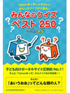 Yahoo!きっずによせられたおもしろクイズが大集合!みんなのクイズ ベスト250【書籍】