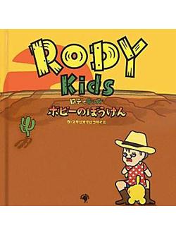 RODY Kids  ボビーのぼうけん【書籍】