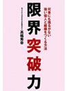 限界突破力【書籍】
