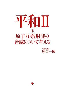 平和II 上 原子力・放射能の脅威について考える【書籍】