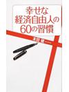 幸せな経済自由人の60の習慣【書籍】