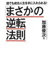 「まさか」の逆転法則【書籍】