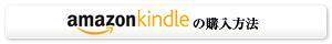 amazon kindleの購入方法