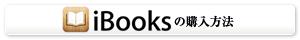ibooksの購入方法