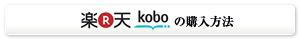 GooglePlayの購入方法